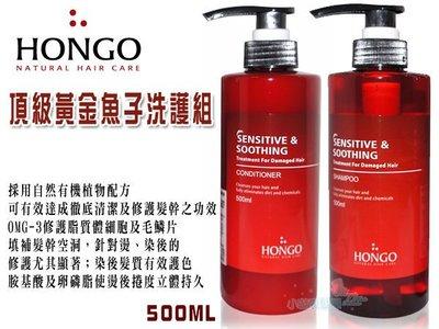 洗髮精 鴻果 HONGO 頂級黃金魚子(洗髮精+護髮素) 500ml 《小璇 》