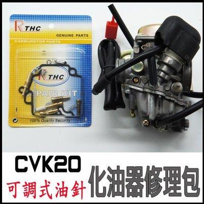 CVK20 化油器修理包 KIWI100 MIO100  得意100 心情100 easy100 舊高手