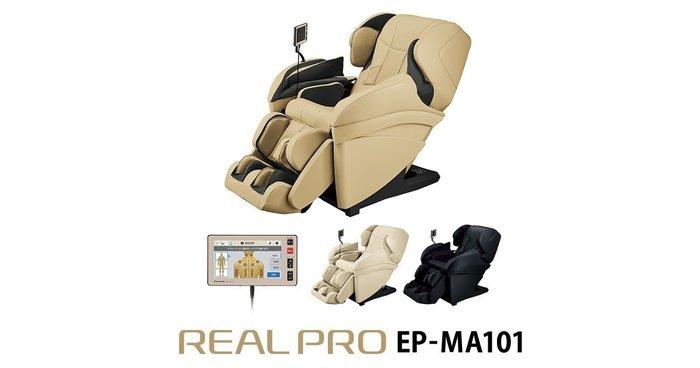 2020 最新旗艦款 PANASONIC Real Pro EP-MA101 溫感按摩椅-日本平行輸入 (代購商品)