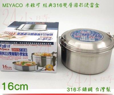 『24小時』MIYACO 米雅可108869 經典316雙層圓形便當盒16cm 附湯匙/ 菜盆 / 小學餐具/ 316不銹鋼 新北市