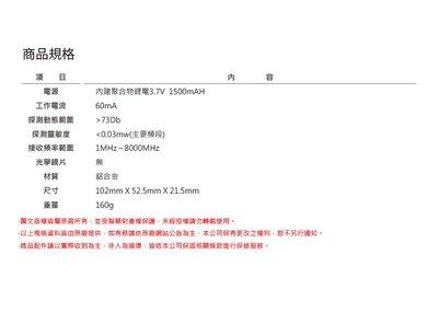 【皓翔防身館】 全視線  G318  多功能 反無線 偷拍 / 監聽 偵測器