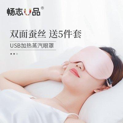 {正品現貨} 護眼儀眼部按摩器蒸氣蒸汽熱敷保護眼睛眼鏡疲勞神器成人消除眼袋