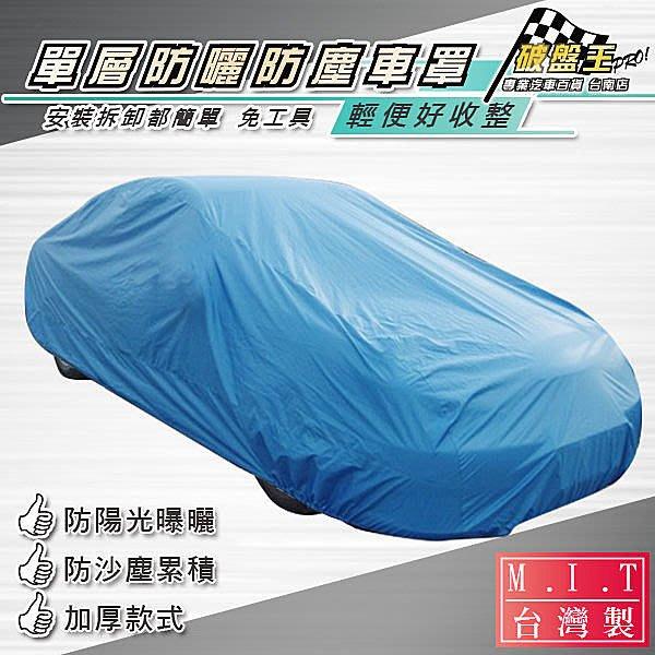 台南 破盤王 ㊣ 台灣製 防塵 車罩↘299元【特製加厚 D尺寸】BENZ 賓士 AMG C-Class (C63) 防沙 防刮 抗UV 汽車車罩