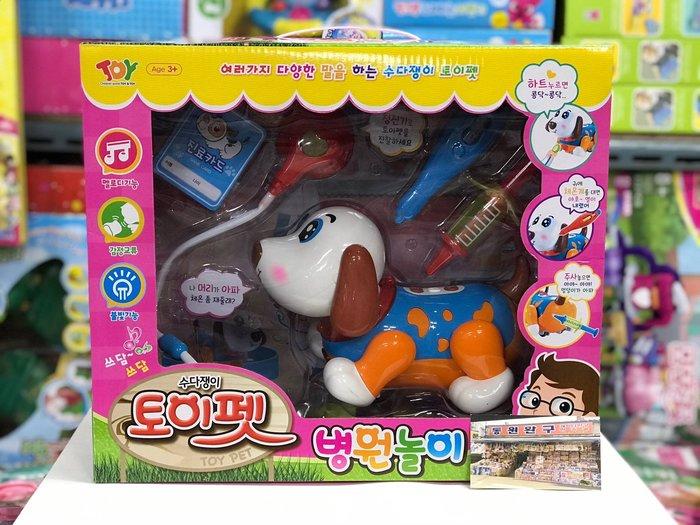 『※妳好,可愛※』日韓代買代購 互動式小寵物玩具 互動寵物狗 打針遊戲 玩具狗