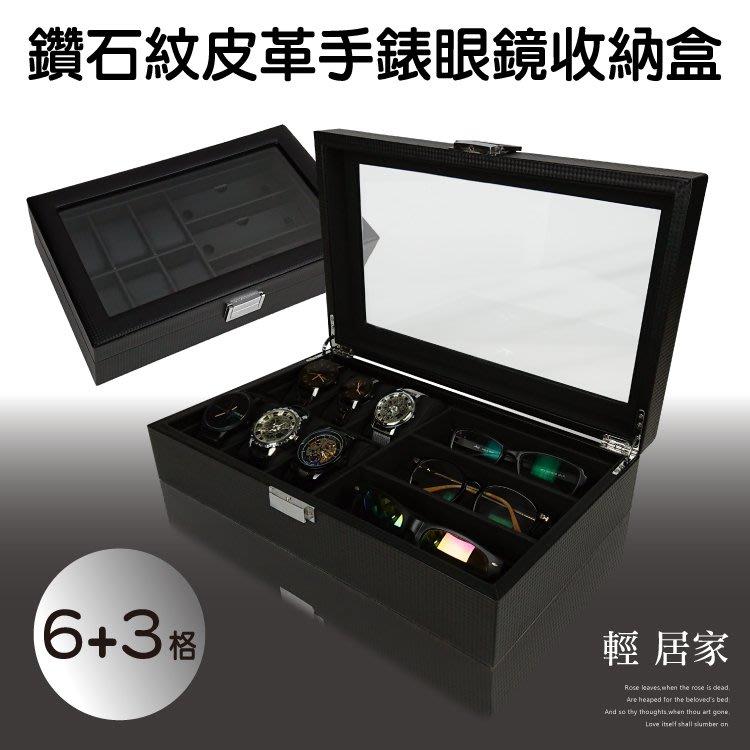鑽石紋皮革手錶眼鏡收納盒 手錶收納盒 太陽眼鏡墨鏡收納盒 珠寶首飾收藏盒-輕居家8138