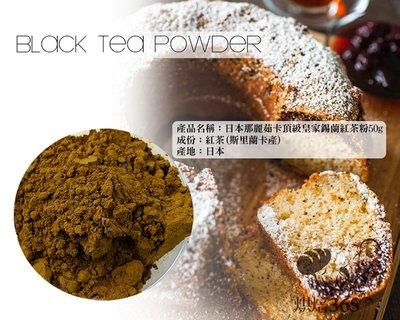 烘焙365*日本NARIZUKA頂級皇家錫蘭紅茶粉50g