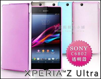 [190 免運費] sony xperia z ultra 透明軟膠殼 / c6802殼 保護套 手機套 手機殼 保護殼