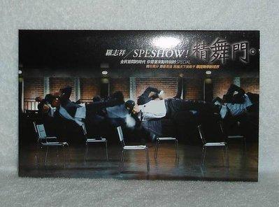 【華語】(極限拼圖 小豬) 羅志祥Show Luo 精舞門(電台宣傳單曲CD)From Speshow