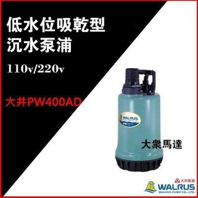 @大眾馬達~私訊另有優惠~大井 PW400AD家用小型沉水泵浦、抽水機、高效能馬達、吸乾式3mm