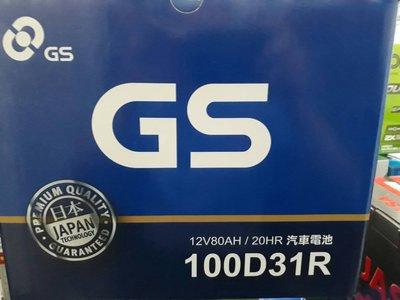 [新莊實體店面] ~ GS 統力/杰士 加水 100D31R (95D31R NX120-7)
