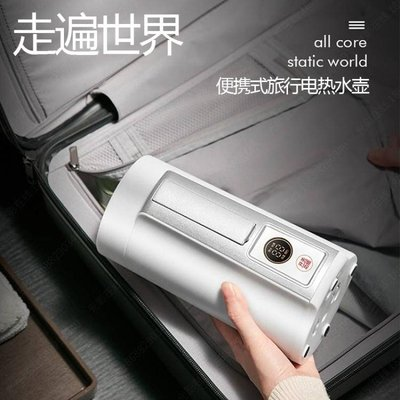 ZZ/尊卓N5迷你旅行電水壺電熱壺便攜式電熱水壺小燒水壺 夏季上新