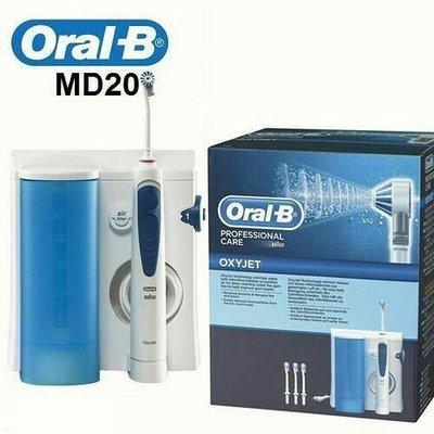【 德國百靈】Oral-B 歐樂B 高效活氧 沖牙機 MD20