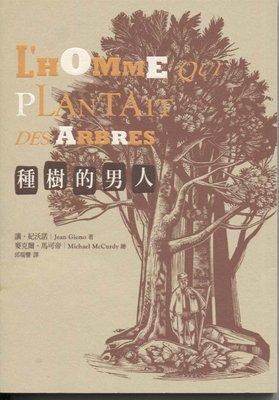 U-Book:全新--果力--種樹的男人--讓‧紀沃諾--滿666元免運