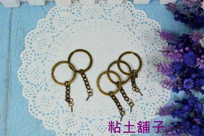 ~粘土舖子~[鑰匙圈古銅色] 兒童捏塑 美勞材料 黏土配件