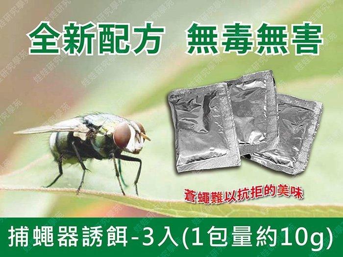 ㊣娃娃研究學苑㊣捕蠅器誘餌3入 捕蠅器 捕蠅籠 滅蠅器 蒼蠅 自動捕蠅器(TOK1308)
