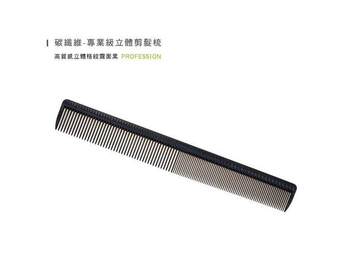 【DT髮品】FAWEIO 髮葳鵝 立體碳纖維剪裁梳 ZT-306 另售 按摩梳 電木梳 排骨梳 油頭梳【0313077】