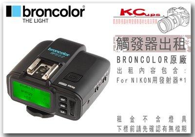 凱西影視器材 BRONCOLOR 原廠 RFS 2.2 發射器 NIKON 專用出租