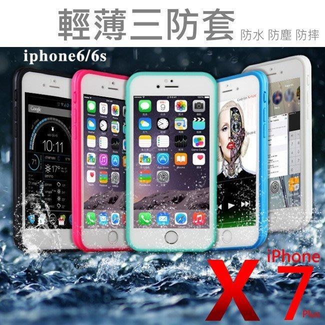 輕薄 三防 手機殼 防水 防塵 防摔 iphone x 8 7 Plus 6S 5S SE2 超輕 質感 保護殼