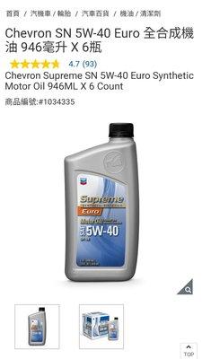 『COSTCO官網線上代購』Chevron SN 5W-40 Euro 全合成機油 946毫升 X 6瓶⭐宅配免運