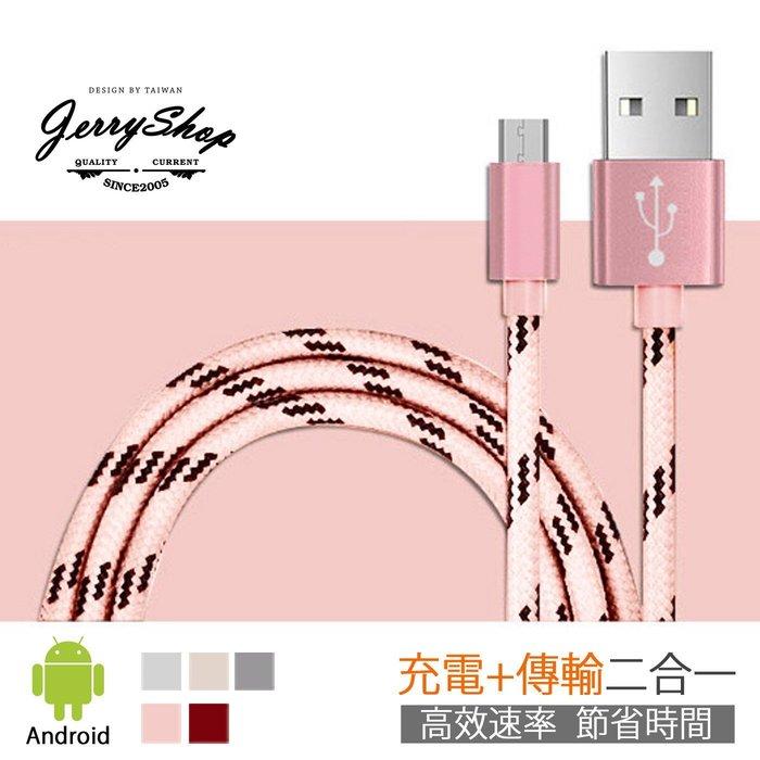 充電線 JerryShop【XHUM001】2.4A Micro USB快速充電線(5色) 安卓 傳輸線 HTC 三星