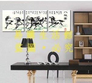 [王哥廠家直销]八駿圖國畫時尚掛畫三聯畫 現代辦公室裝飾畫 歐式無框畫抽象壁畫LeGou_3265_3265