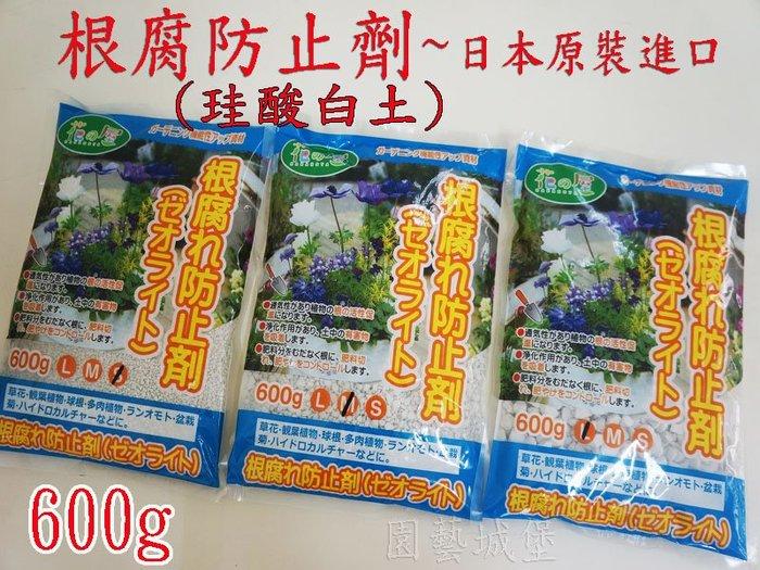 【園藝城堡】根腐防止劑(珪酸白土) 600g日本原裝進口