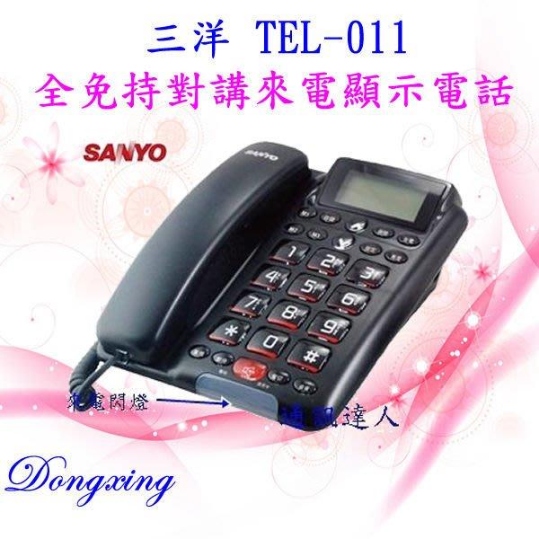 【通訊達人】『免運優惠』全新 SANYO三洋 TEL-011/TEL011 全免持對講來電顯示電話_黑色款