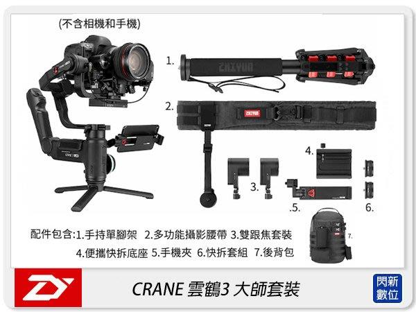 ☆閃新☆Zhiyun 智雲 Crane 3 Lab 雲鶴 3 三軸穩定器 大師套裝(公司貨)