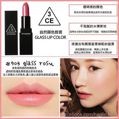 【韓Lin連線代購】韓國 3CE -  自然顯色唇膏  GLASS LIP COLOR