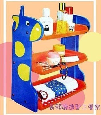 ZF BOX  ~佈置兒童房不可缺的可愛長頸鹿 三層架 CD架 鞋架 玩具架 兒童書架