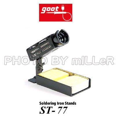 【米勒線上購物】電烙鐵 日本 GOOT ST-77 烙鐵架(包含海綿) 角度可調