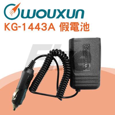 《實體店面》 WOUXUN KG-1443A 歐訊 假電池 原廠 ELO-003 KG1443A 1443A 點菸線