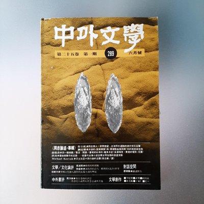 【快樂書屋】中文文學第二十五卷第一期六月號/總第289期(同志論述專輯)-中外文學月刊社1996年6月出版
