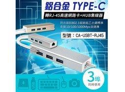 【尋寶趣】鈞嵐 Type-C轉3埠HUB USB3.0快速 高速網路卡 手機/平板/電腦/筆電 CA-USBT-RJ4