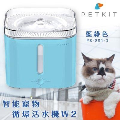 【Petkit佩奇】智能寵物循環活水機 (第二代) PK-001-2 藍綠色 寵物飲水機 寵物用品 貓狗 過濾 循環水流