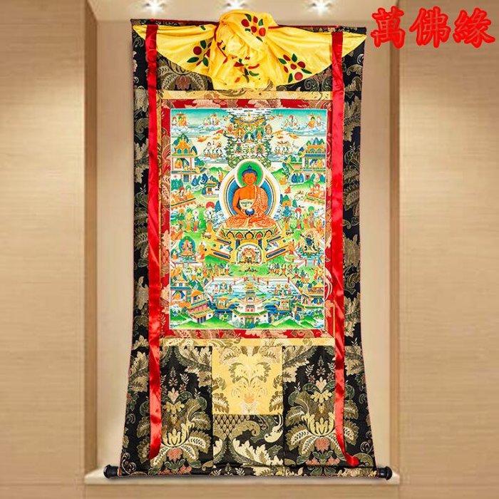 【萬佛緣】釋迦牟尼唐卡刺繡布料裝裱西藏唐卡裝飾掛畫釋迦牟尼唐卡佛像154公分