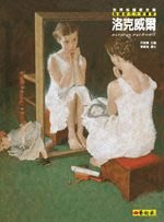 *小貝比的家*藝術家~世界名畫家全集~美國著名大眾畫家:洛克威爾