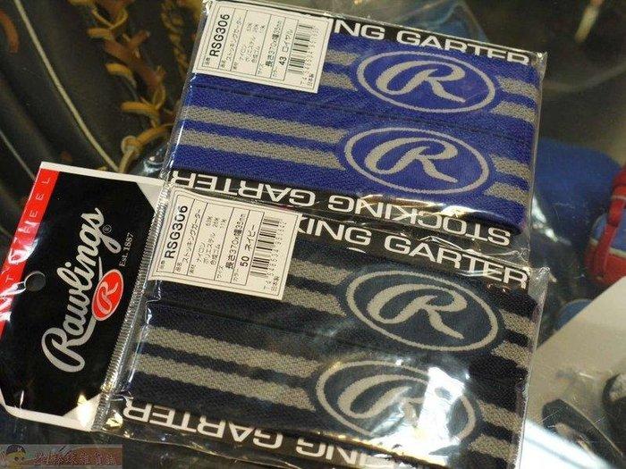 貳拾肆棒球-日本帶回!Rawlings長襪止滑調整固定帶一對-日製.寶藍