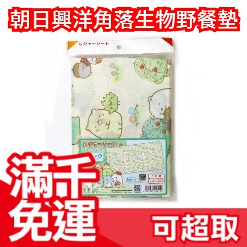 【90x180公分】日本 朝日興洋 角落生物 保暖毛毯 長方巾 毛巾布 可當 野餐墊 床單 ❤JP Plus+