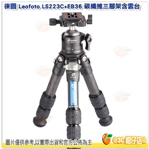 徠圖 Leofoto LS223C+EB36 碳纖維三腳架含雲台 公司貨 碳纖維 三節 小鋼炮桌面三腳架 低角度 輕量化