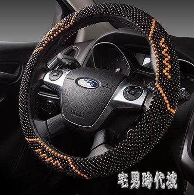 夏季木珠子汽車方向盤套把套適合本田crv雅閣杰德中號可四季通用 DJ10152