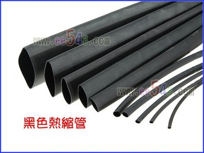 熱縮管黑色8mm.1公尺電子熱縮套管絕緣套管收縮管電線收縮套管電纜線
