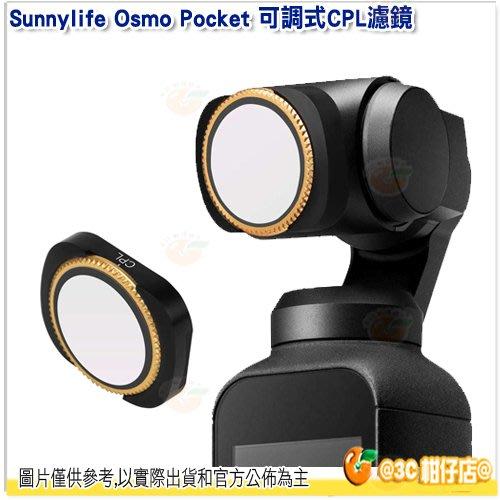 @3C 柑仔店@ Sunnylife Osmo Pocket 可調式CPL濾鏡 超薄框架 防水 可調濾鏡 強磁吸附
