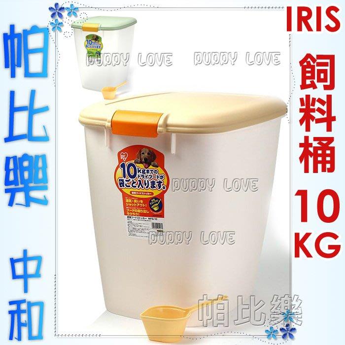 促銷-帕比樂-日本IRIS飼料桶MFS-10, 附飼料杓~可裝約10公斤(不可超取)