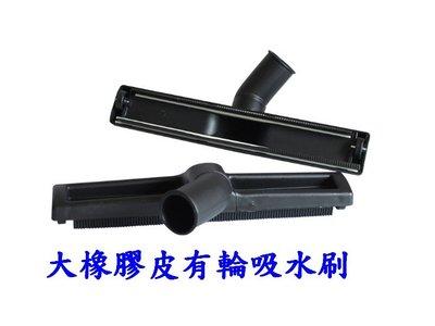 凱馳 WD3300 MD5吸塵器 吸頭 FIXMAN【大橡膠皮吸水刷 】工業吸塵器【副廠現貨】