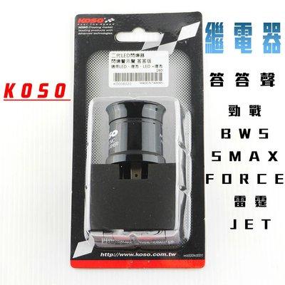 KOSO 答答聲 LED 方向燈繼電器 閃爍器 繼電器 適用於 勁戰 BWSR S妹 FORCE 雷霆 JET