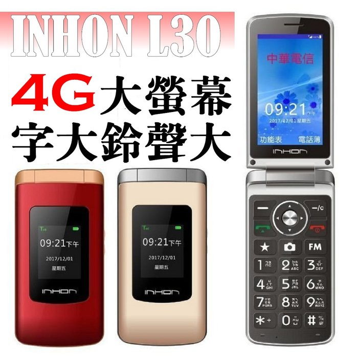 4GLTE 折疊式手機 INHON L30字大鈴聲大/大螢幕/FM/藍芽 老人機 長輩機 按鍵手機