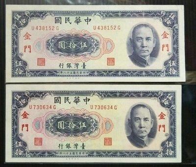 【5A】台鈔 58年 罕見UG 同字軌 《粗細金門》帶3 無折98-99新(已售出)