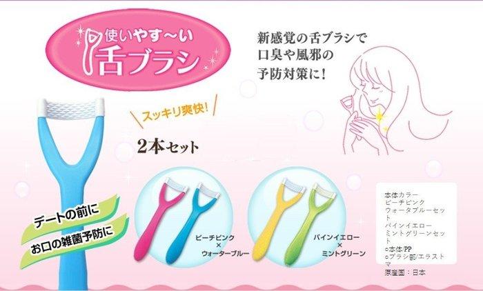 現貨中 日本製 熱銷 松本金型 簡易攜帶式 易用型舌苔刷 舌苔器 雙面刷頭 預防口臭 【板橋魔力】