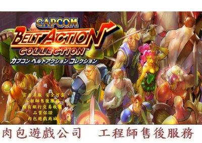 PC版 官方正版 肉包遊戲 卡普空街機動作遊戲精選 STEAM Capcom Beat 'Em Up Bundle